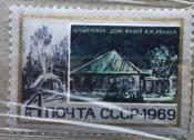 Шушенское. Дом, в котором жил В .И. Ленин в 1898- 1900 гг.