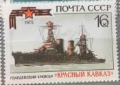 Красный Кавказ