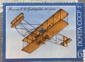 Биплан Гризодубов-Райт