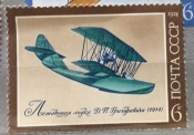 Летающая лодка