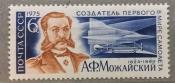 Портрет А.Ф. Можайского, создателя первого в мире самолета.