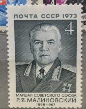 Портрет Р . Я . Малиновского