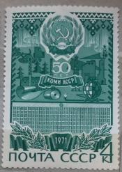 Коми АССР. Герб. Здание Верховного Совета республики, Сыктывкар
