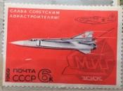 Истребитель МИГ-6