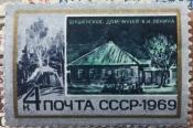 Шушенское.Дом в котором жил Ленин в 1898-1900гг.