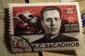 К.С.Заслонов(1910-1942),Герой Советского Союза