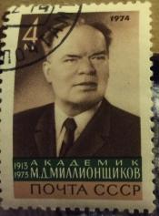 Портрет М.Д. Миллионщикова, академика