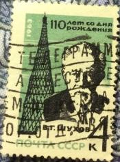 Портрет В.Г.Шухова,инженера.