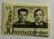 "Экипаж ""Союза -8"".В.А. Шаталов и А.С. Елисеев."