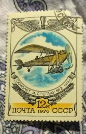 Самолет И.Стеглау № 2 (1912)